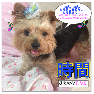 時間 ( = jikan) : Time Related Japanese Part 2